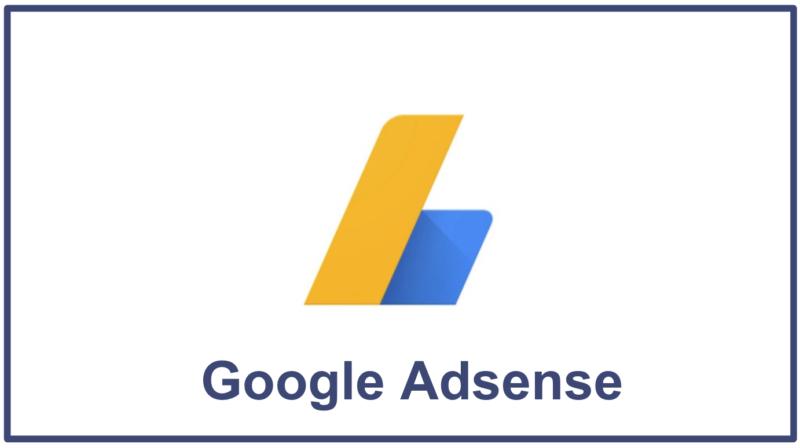 グーグルアドセンスの申請方法について