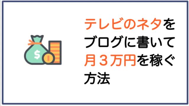 テレビのネタをブログに書いて月3万円を稼ぐ方法